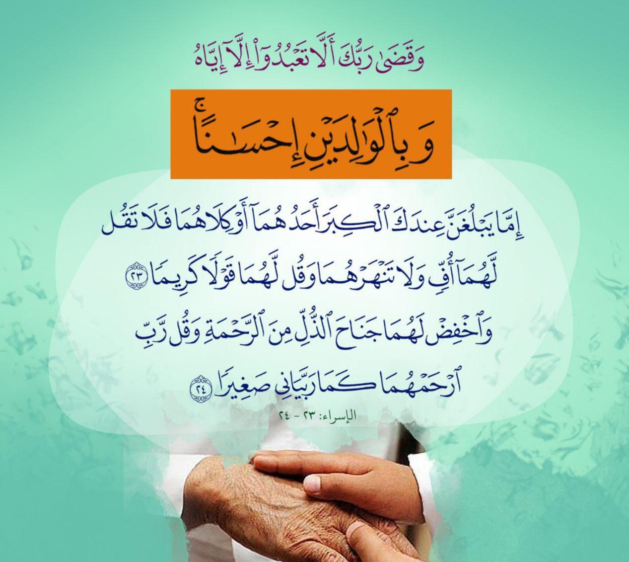 Honra e Respeita o teu Pai!