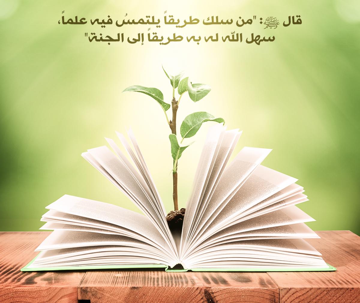 Ocupa-te com o conhecimento Islâmico!