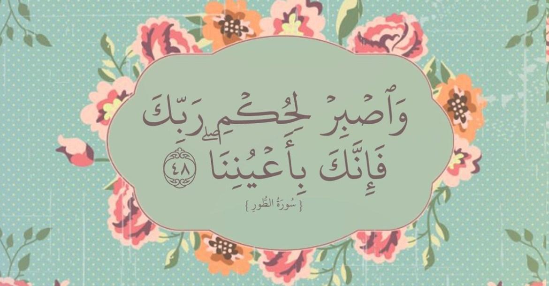 A paciência e confiança [em Allah] leva à vitoria…