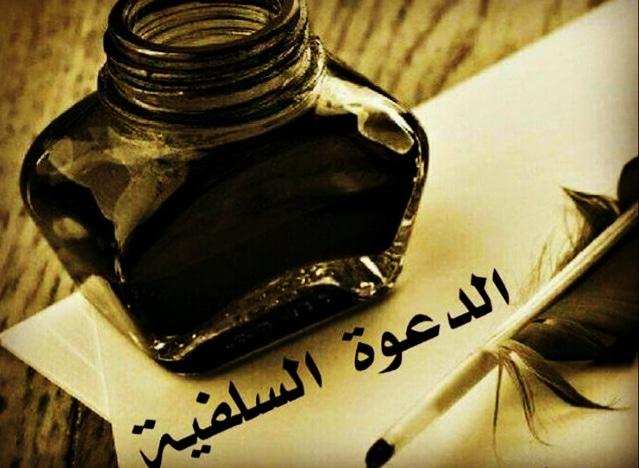 Características da Salafiyah