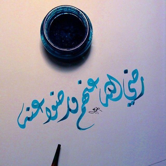 Segue o caminho dos Sahaabah!