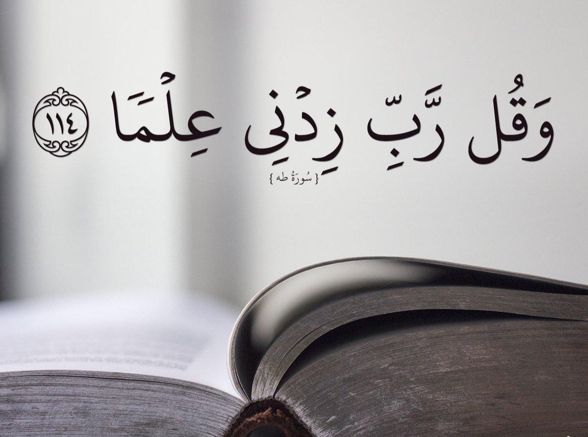 Áudio: O mérito de procurar [obter] o Conhecimento Islâmico