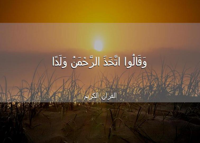 Jesus عليه السلام não é filho de Allah!