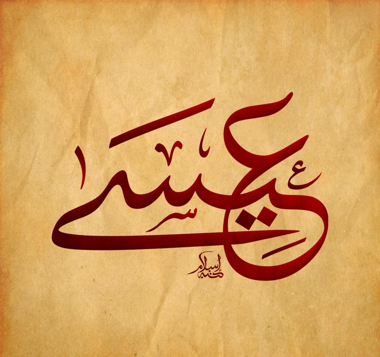 Jesus عليه السلام filho de Maria…
