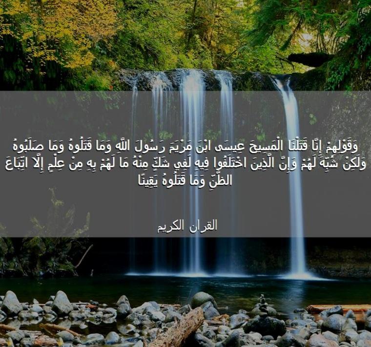Jesus عليه السلام: não o mataram, nem o crucificaram!