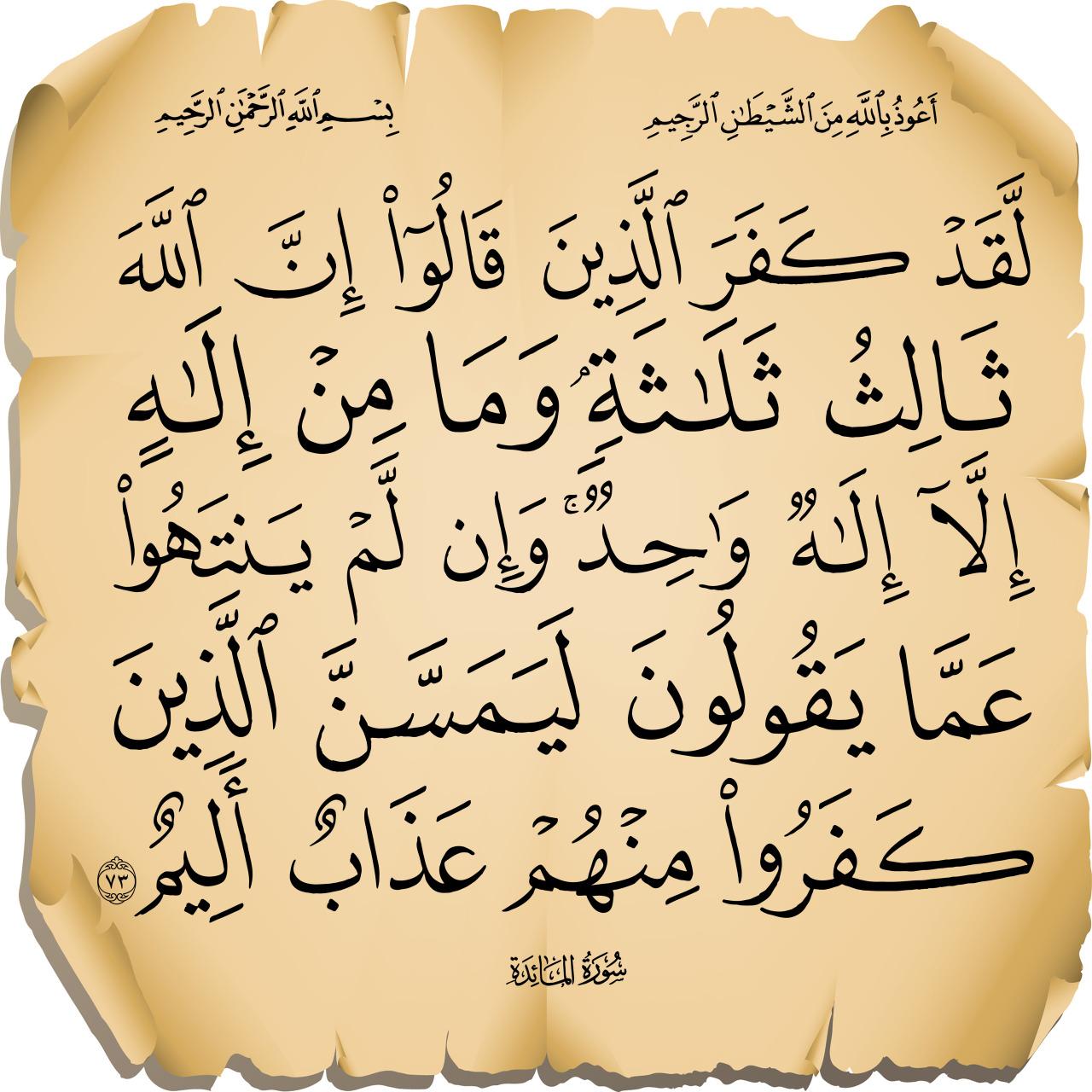 Allah عز وجل é somente Um!