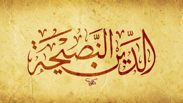 Conselho de Chaikh Al-Albaani para as mulheres que se envolvem na Da'wah…