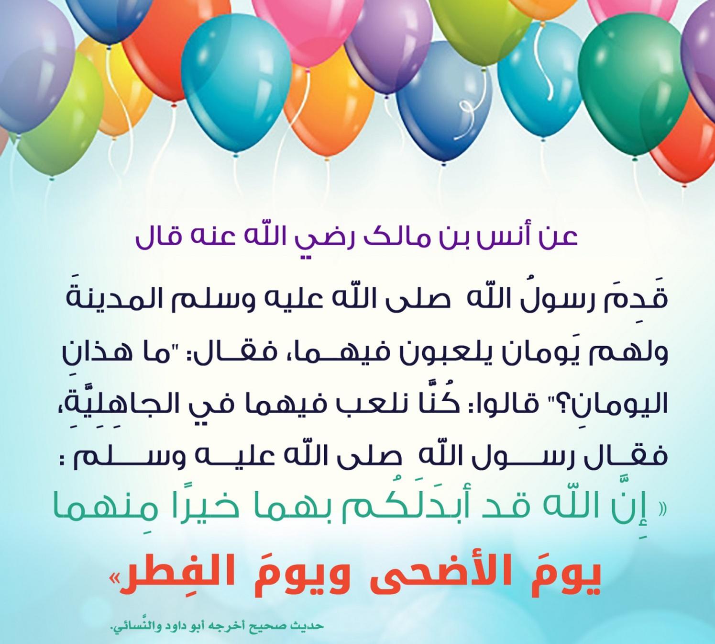 O Muçulmano [Crente] apenas tem dois festivais: Eid-ul-Adha e Eid-ul-Fitr