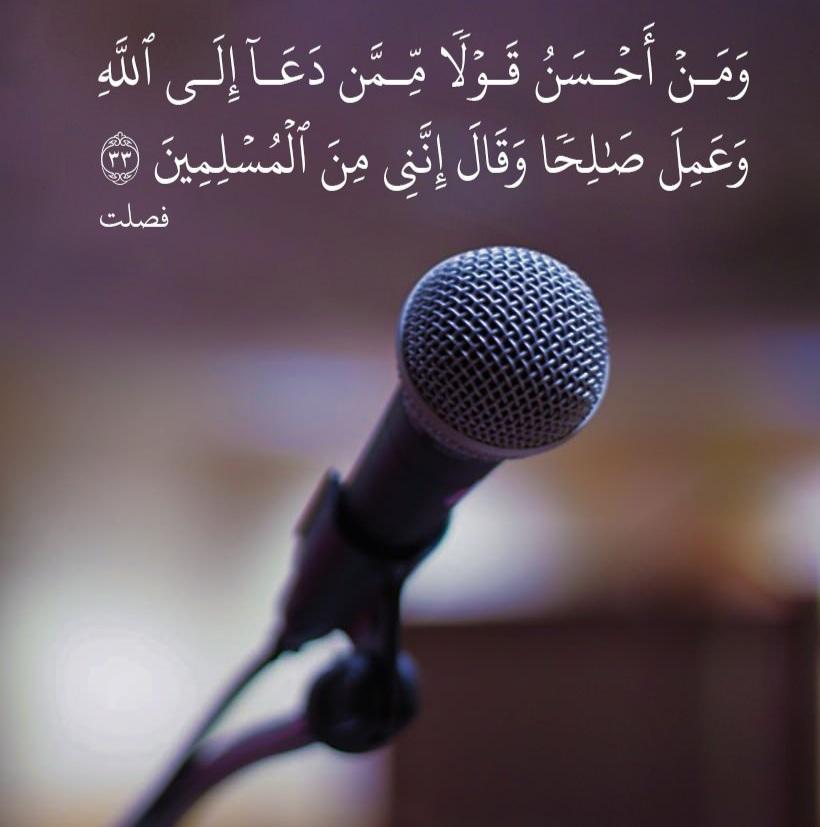 A Da'wah não é competência de todos!