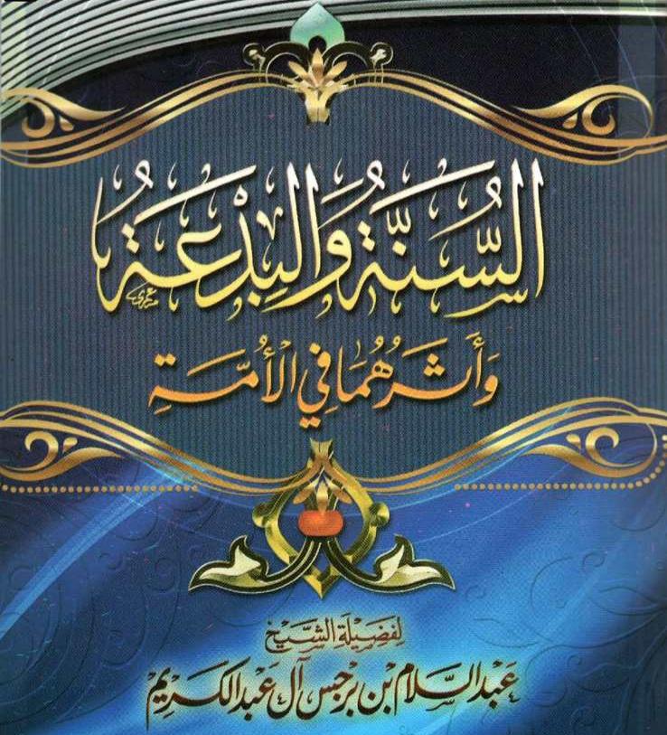 Áudio:A Sunnah e a Bid'ah [e os seus efeitos na Ummah]