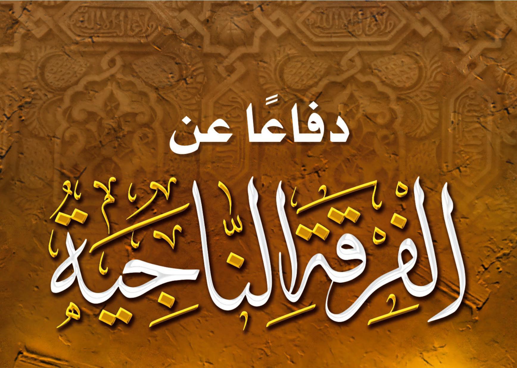 ❝A Hora não será estabelecida até que um grupo da minha Ummah se manifeste sobre as pessoas…❞