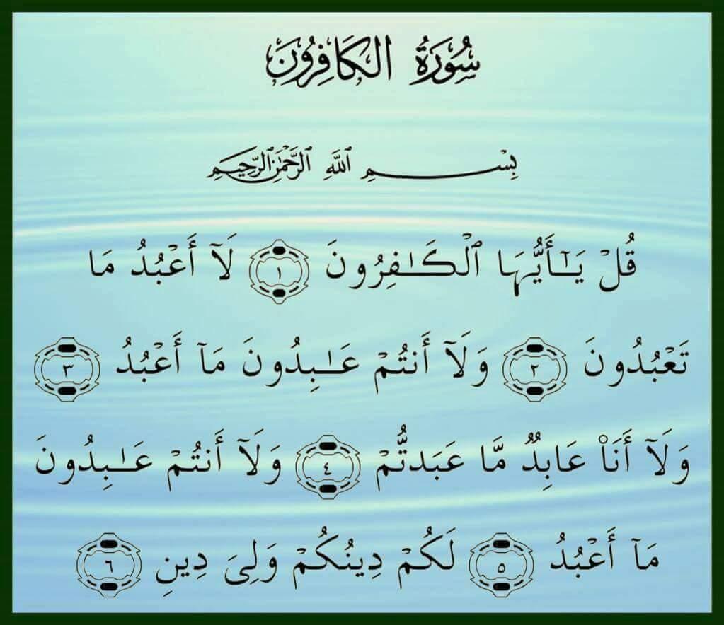 Para vocês a vossa religião e para mim a minha religião!