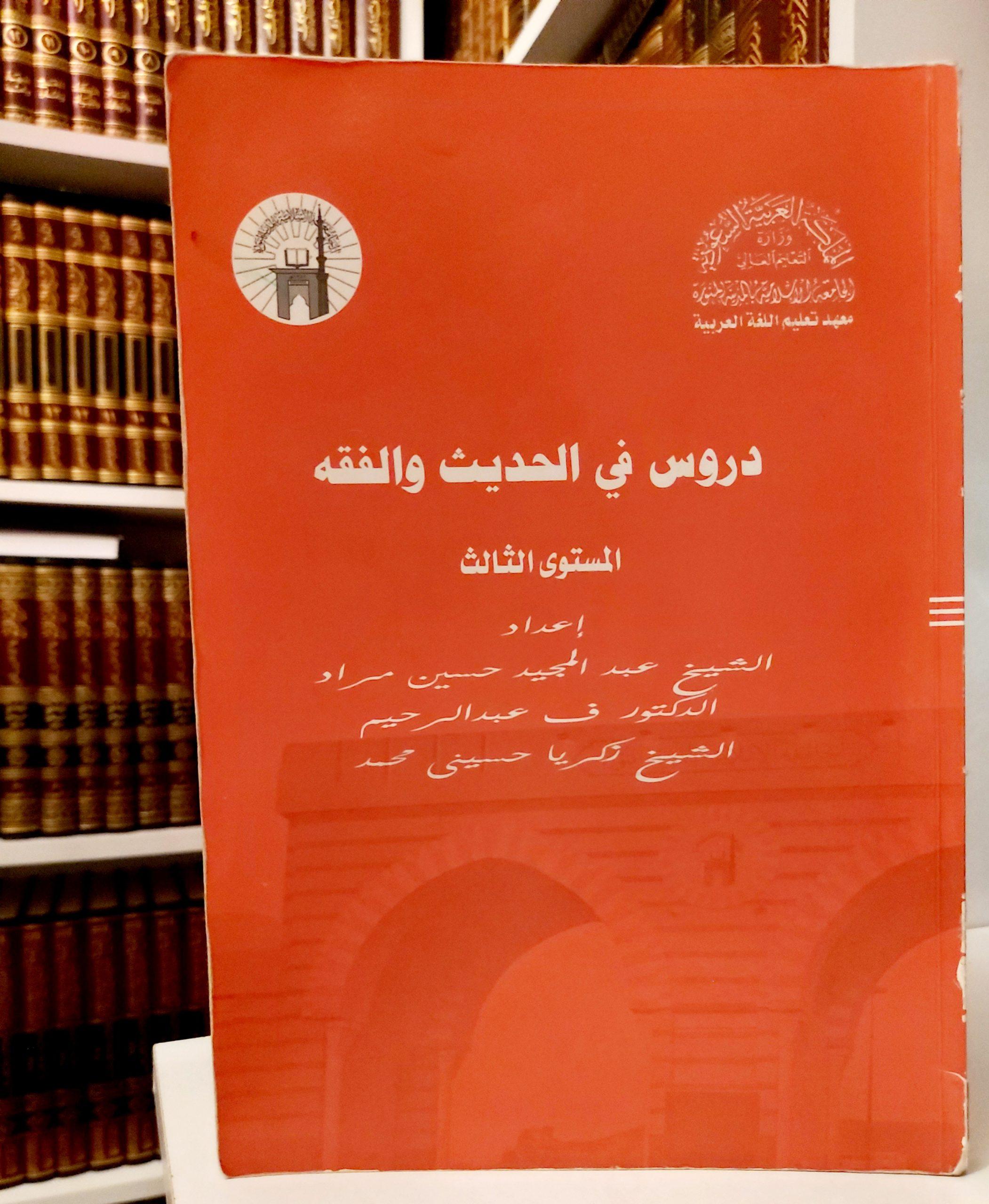 Áudio: Jurisprudência (Fiqh) – Capítulo da Purificação