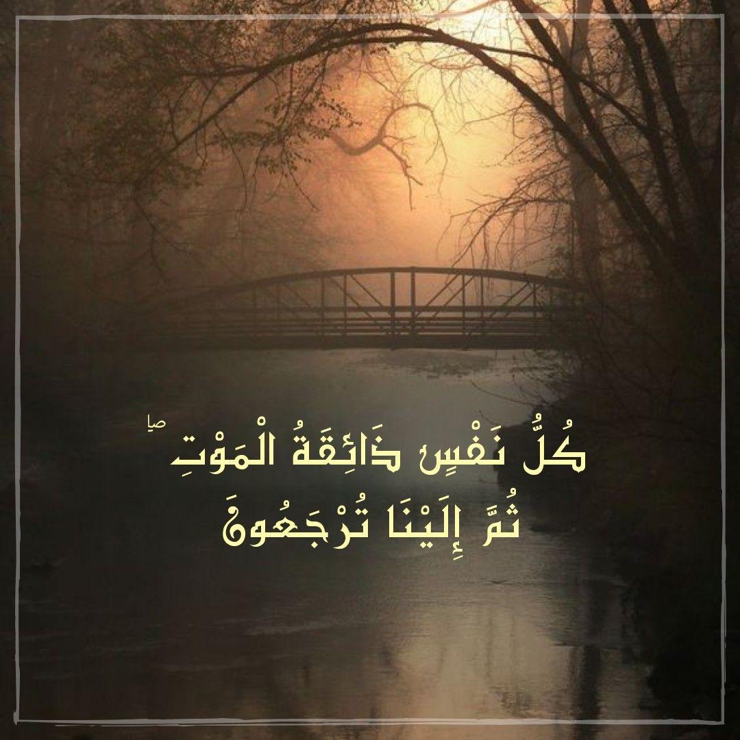 Lembra-te da morte na tua oração!