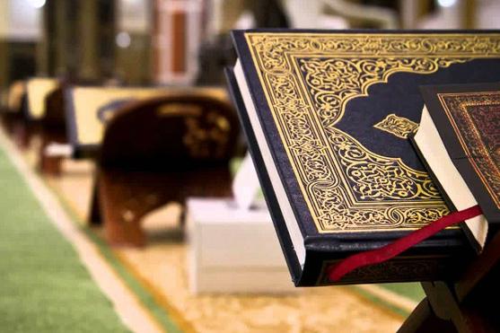 Ó Allah! Faz o Alcorão a primavera do meu coração.