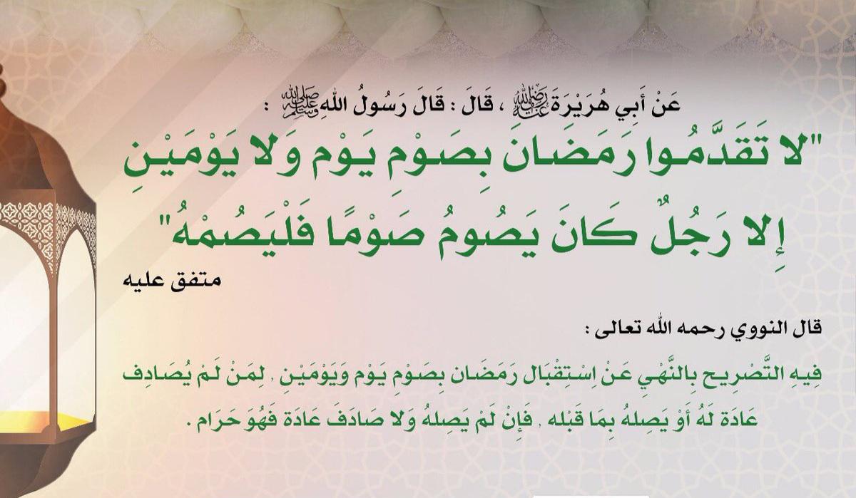 Não antecipem o Ramadão jejuando um ou dois dias!
