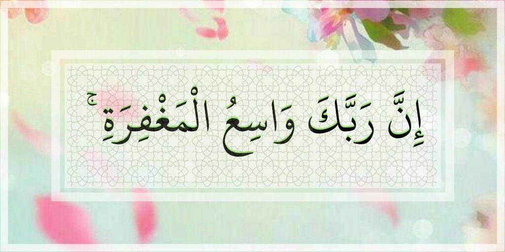 Dos assuntos que exigem o perdão de Allah…