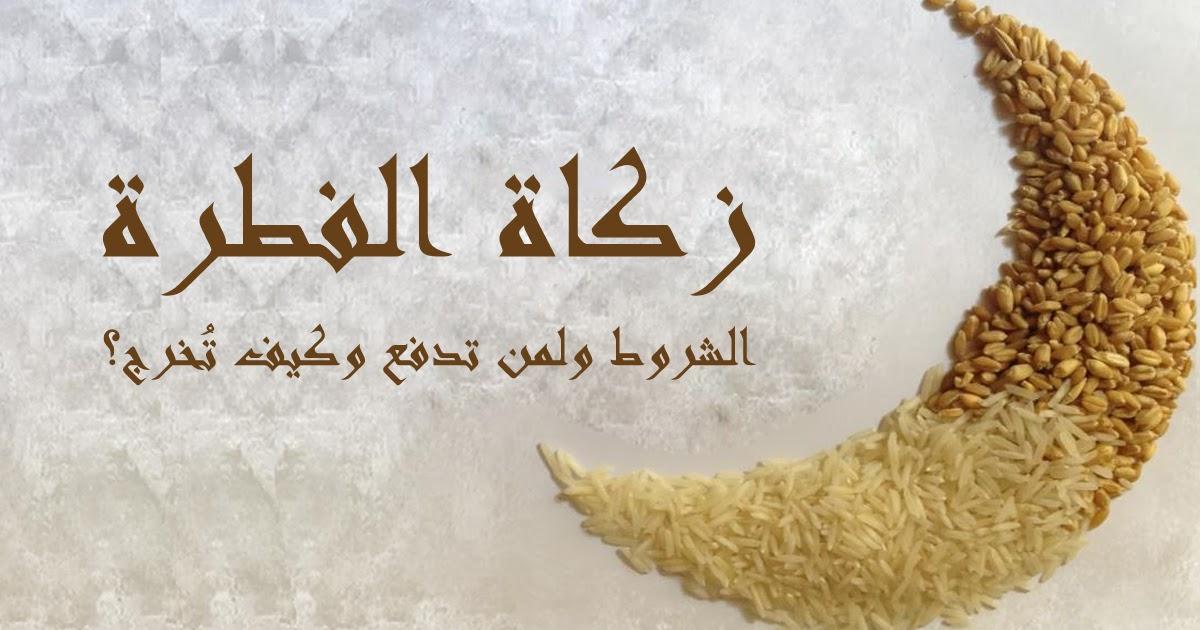 Livreto: Questões relativas à Zakaat-ul-Fitr