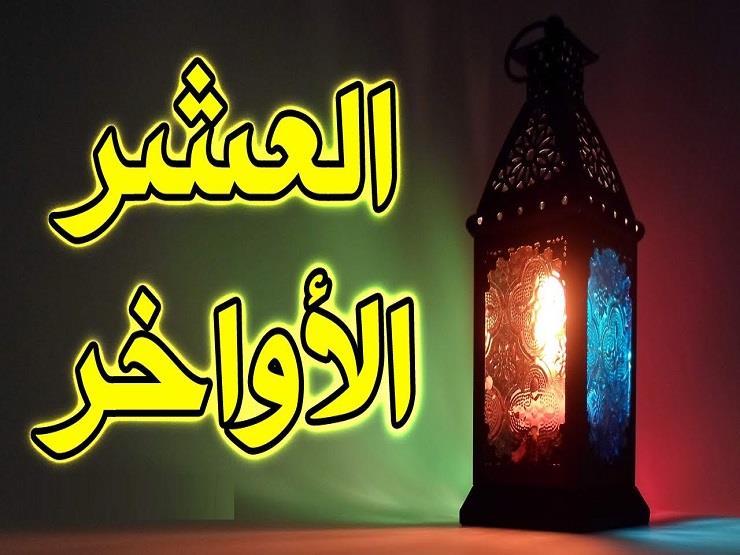 Virtude da última parte do Ramadão…