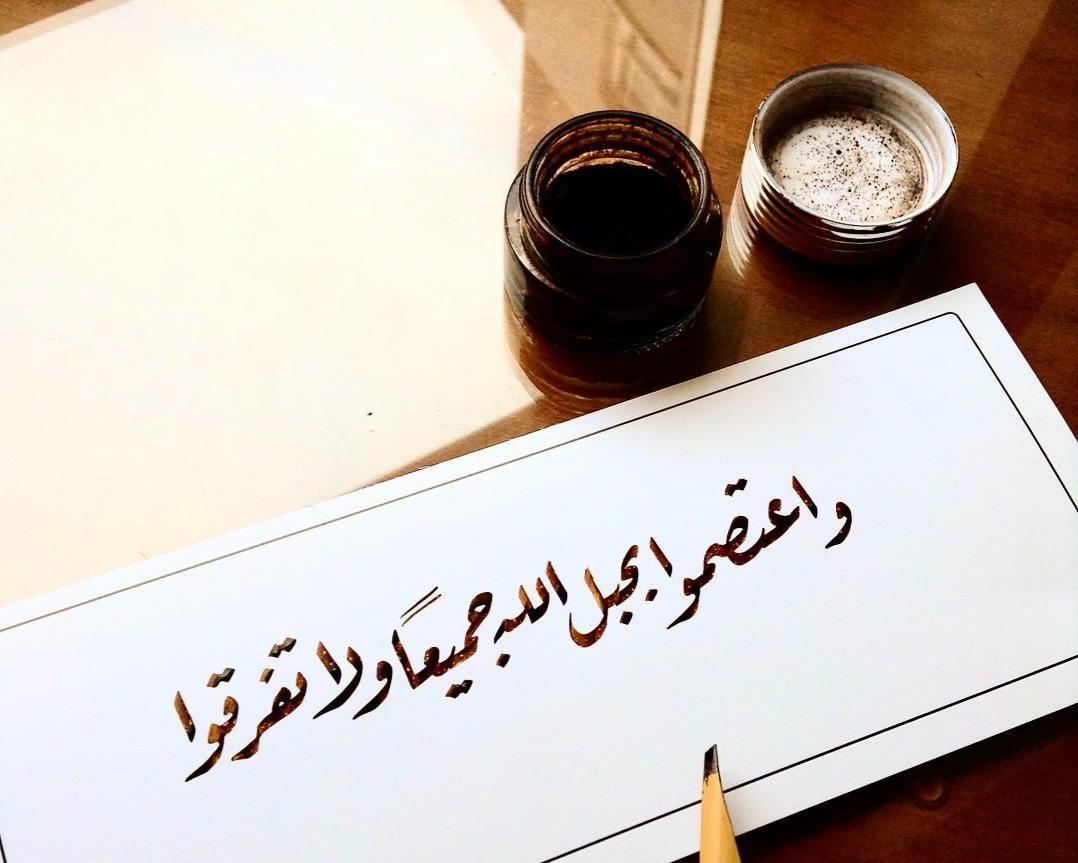 Não abandones os Comandos de Allah!
