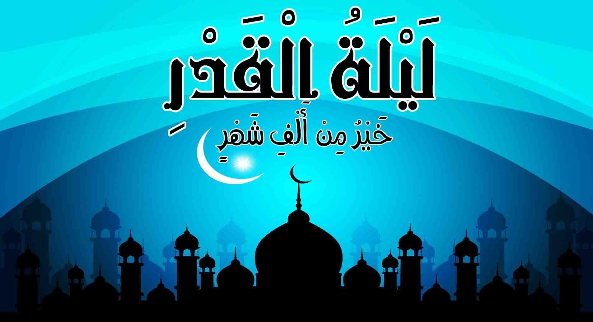 Quando é que é a Laylat-ul-Qadr?