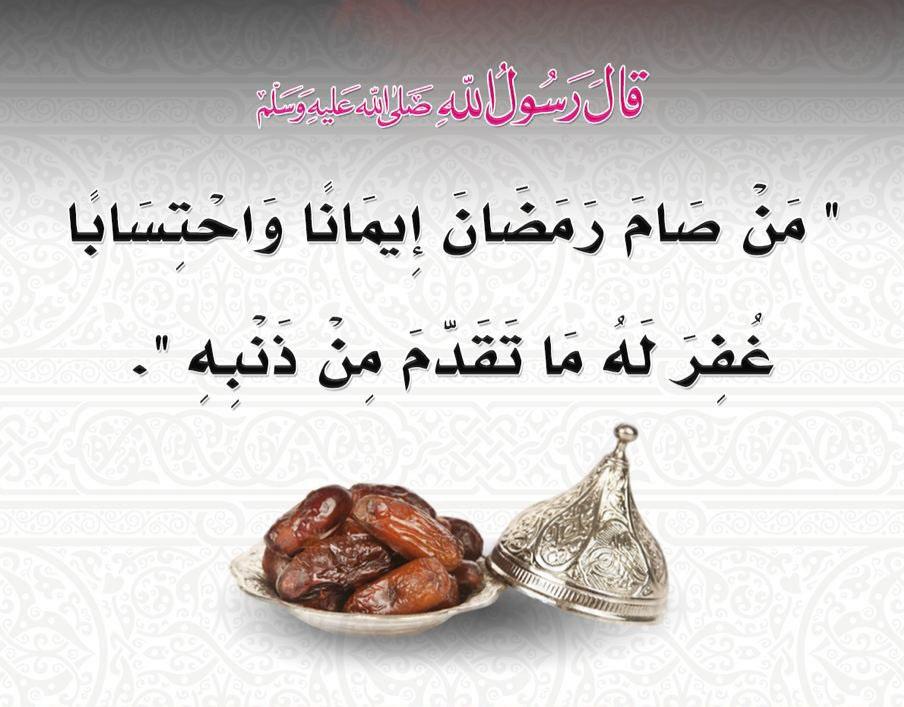 Qual é a Recompensa de Jejuar o Mês do Ramadão?