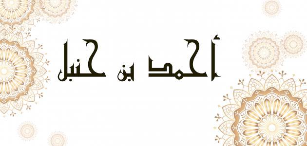 A Virtude do Imaam dos Ahlus-Sunnah Ahmad bin Hanbal رحمه الله