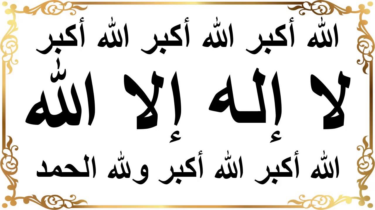 O Takbiir coletivo é Bid'ah (Inovação na Religião)!