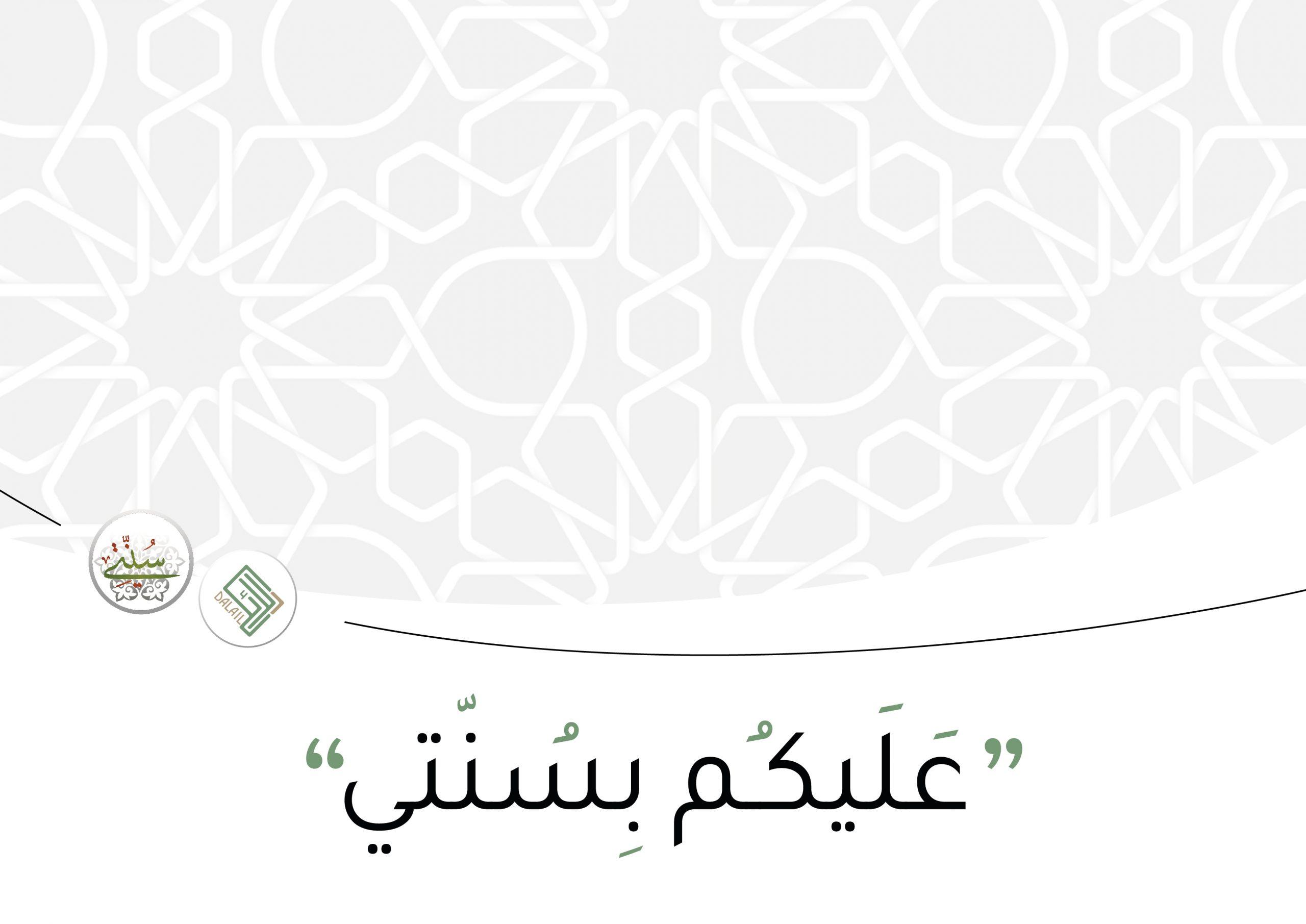 Os Fundamentos da Sunnah