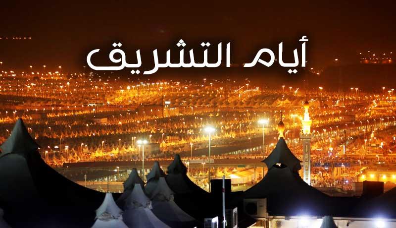 Não jejues nos Dias de At-Tachriiq!