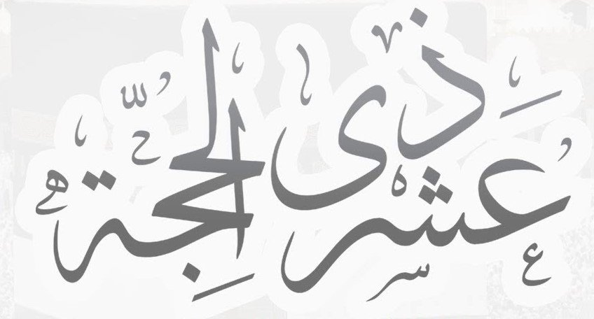Não há dias em que as [boas] ações sejam mais amadas por Allah do que nestes dez dias [de Dhul-Hijjah]!