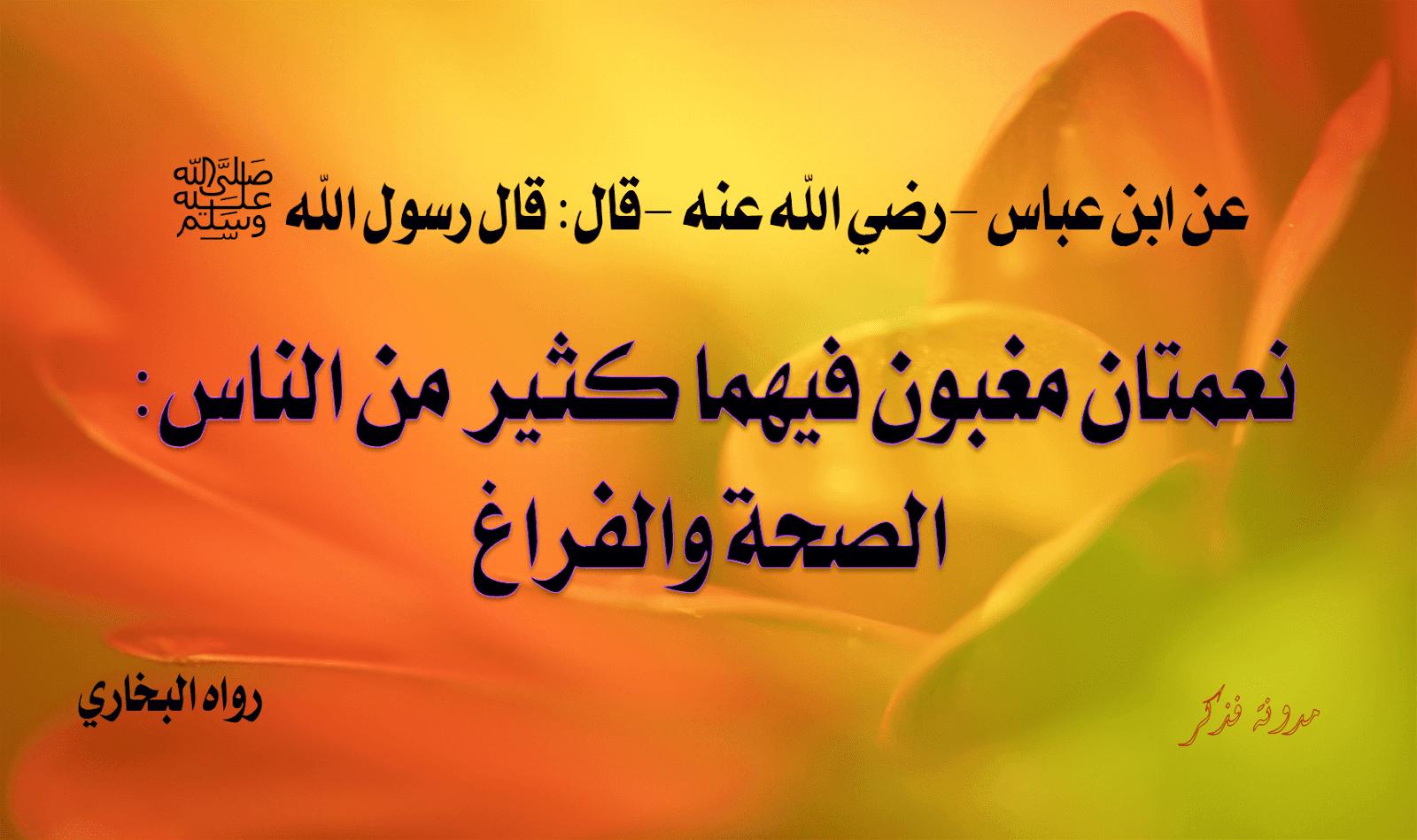 A boa saúde é das bênçãos mais sublimes…