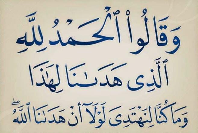As nossas boas ações são do Favor de Allah ﷻ
